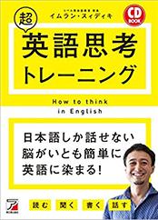 超英語思考トレーニング