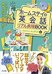ホームステイの英会話リアル表現BOOK